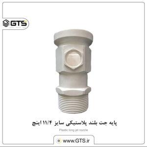 پایه جت بلند پلاستیکی سایز ۱۱.۴ اینچ