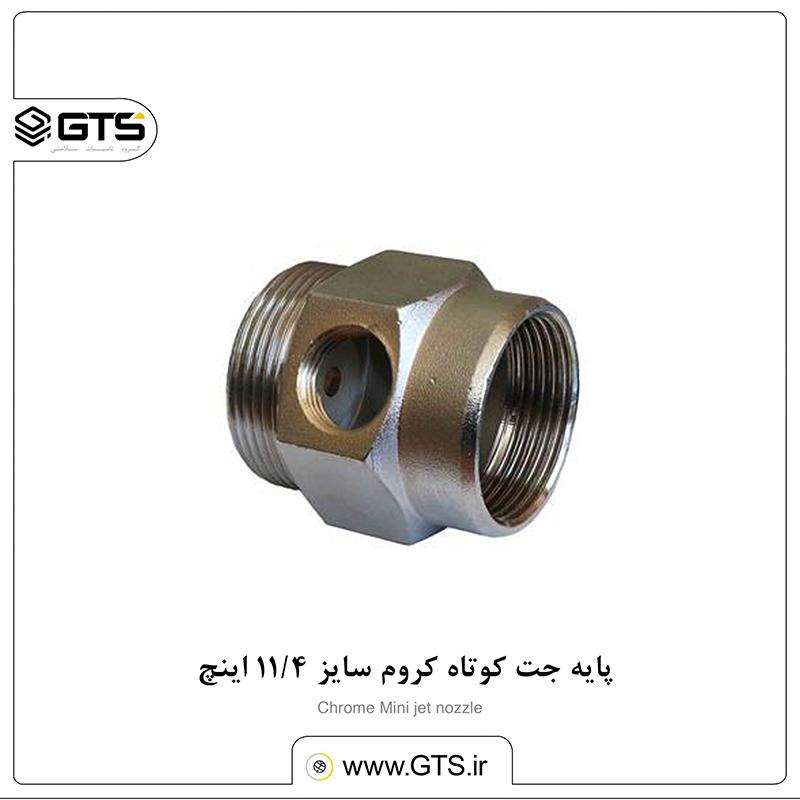 پایه جت کوتاه کروم سایز ۱۱..۴ اینچ