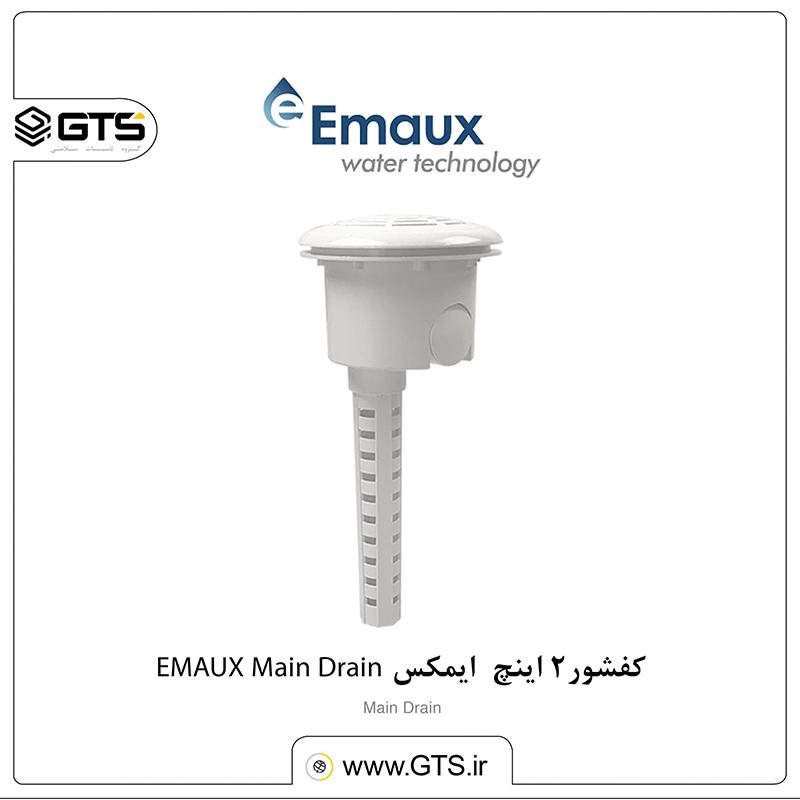 کفشور۲ اینچ ایمکس EMAUX Main Drain