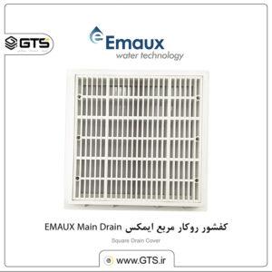 کفشور روکار مربع ایمکس EMAUX Main Drain