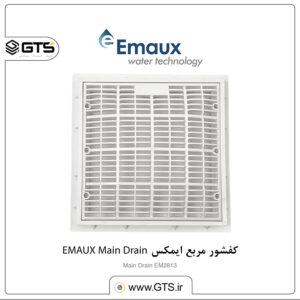 کفشور مربع ایمکس EMAUX Main Drain