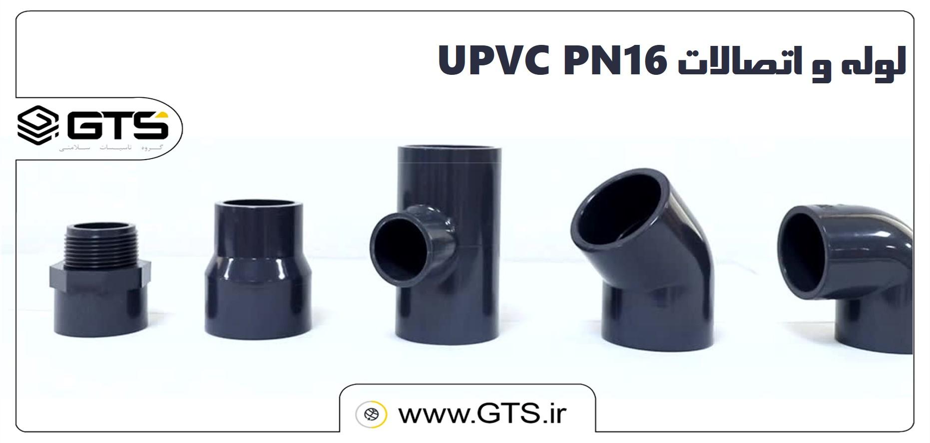 لوله و اتصالات UPVC PN16