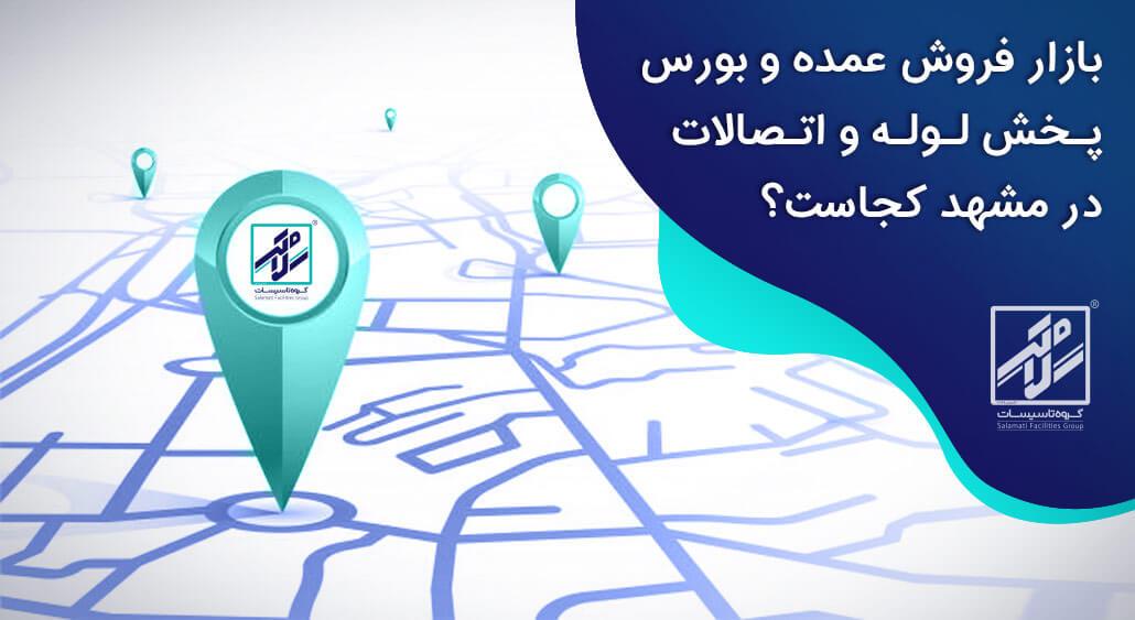پخش عمده لوله و اتصالات در مشهد