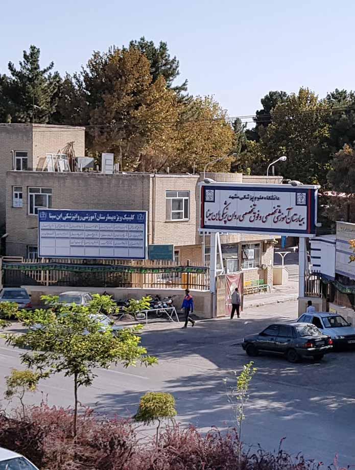 بیمارستان ابن سینا