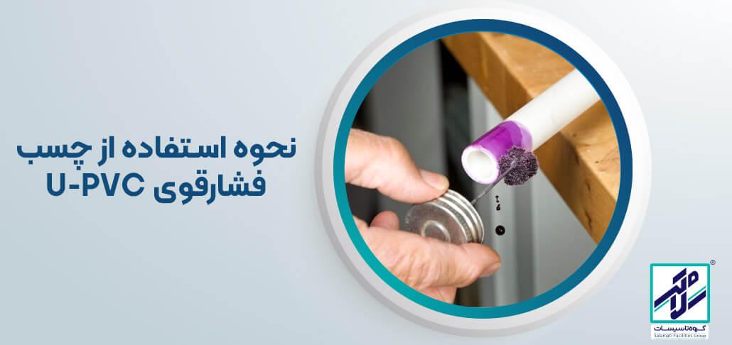 استفاده از چسب فشارقوی یوپیویسی