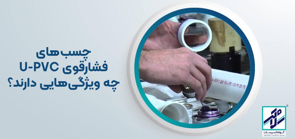 ویژگیهای چسب فشارقوی یوپیویسی
