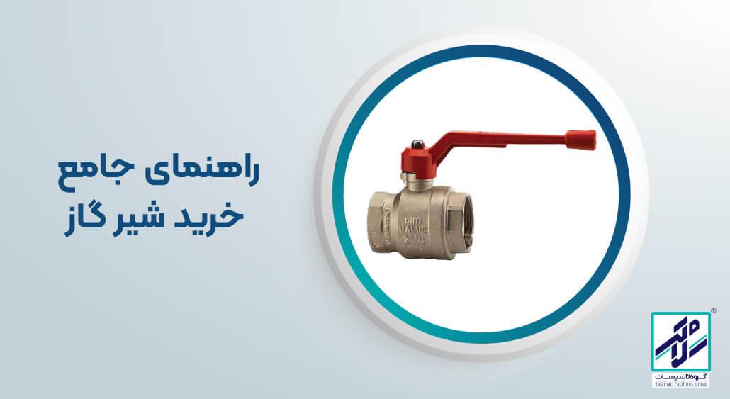 خرید شیر گاز