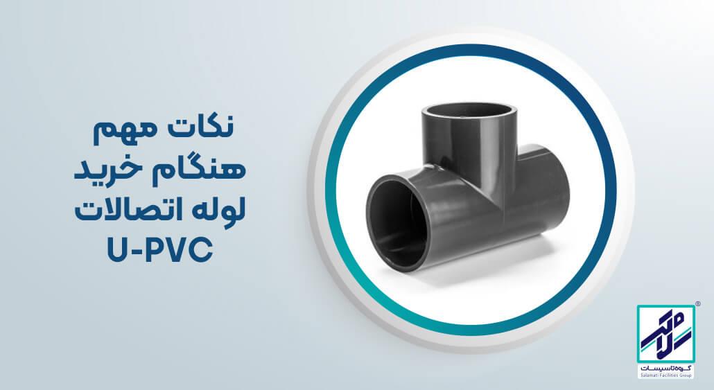 نکات مهم هنگام خرید لوله اتصالات U-PVC