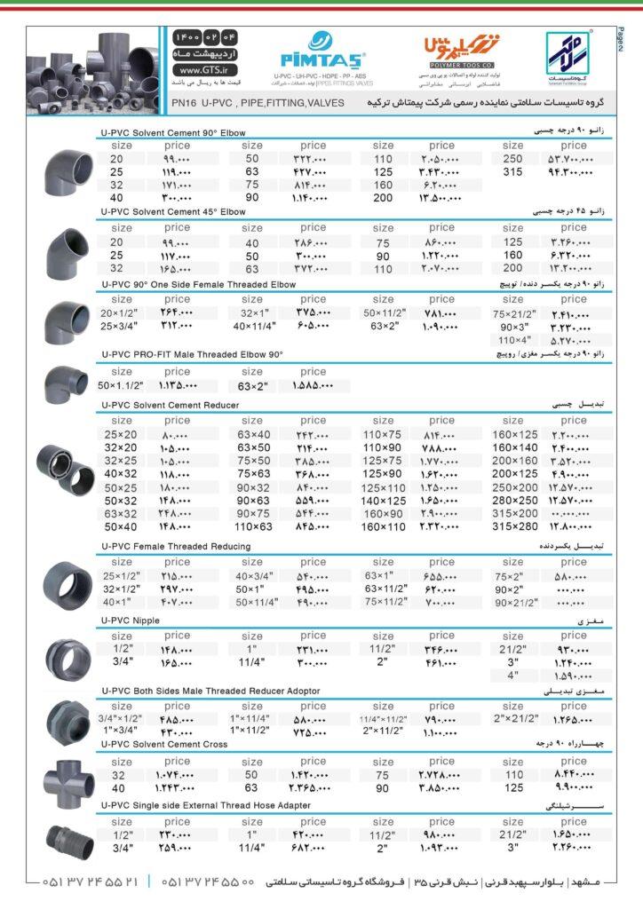 لیست قیمت لوله اتصالات یوپی وی سی